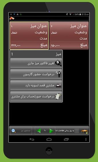ثبت سفارش غذا آنلاین و تحت وب هلو
