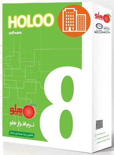 نرم افزار حسابداری شرکتی هلو (ویژه)