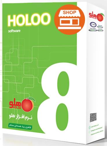 نرم افزار حسابداری فروشگاهی هلو (پایه)