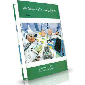 کتاب حسابداری کسب و کار با نرم افزار هلو
