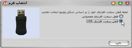 قفل سخت افزاري