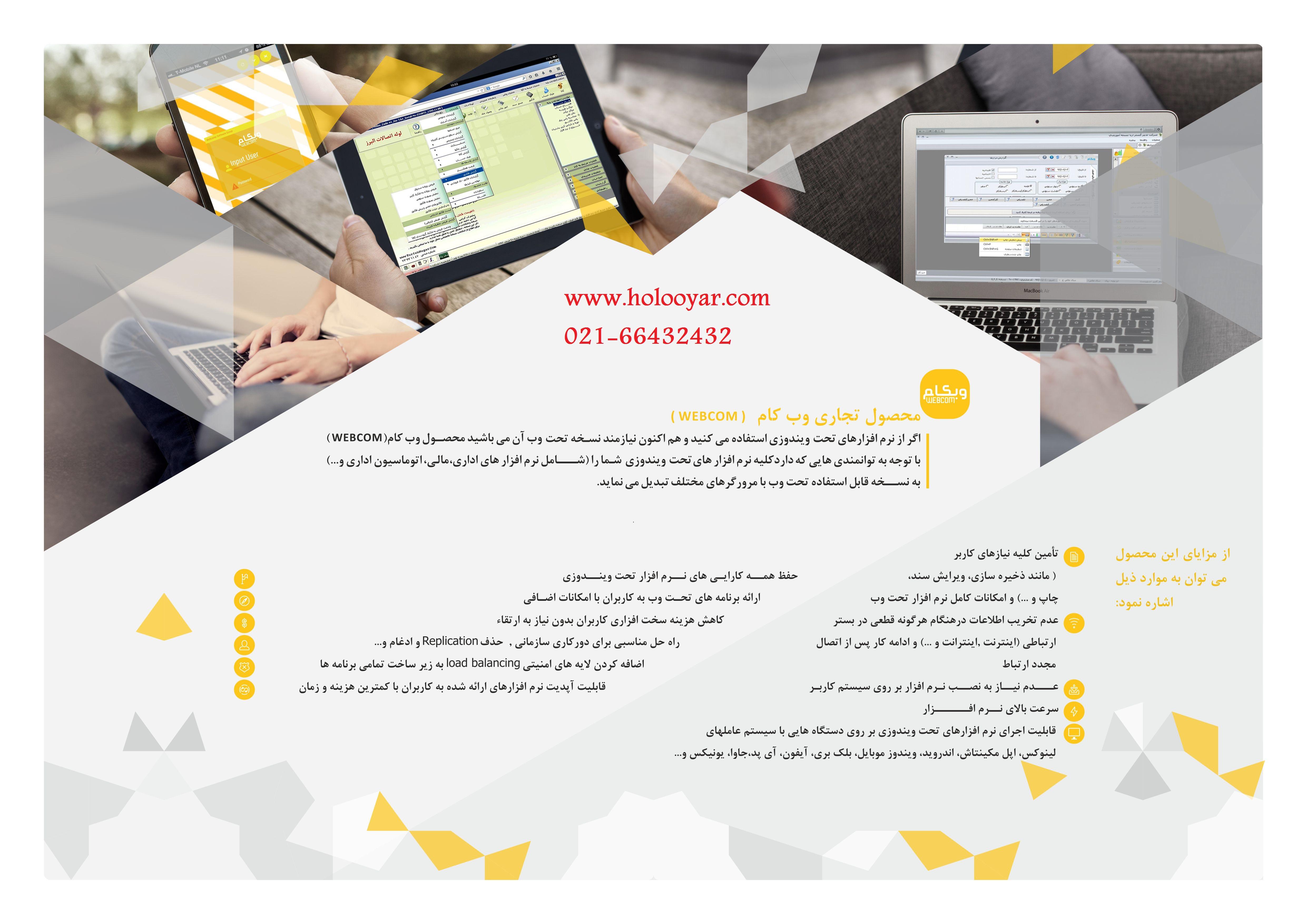 مزایای وب کام