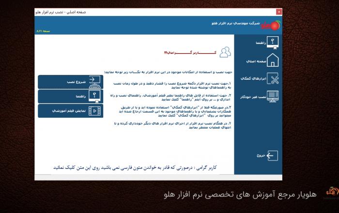 آموزش نصب خودکار نرم افزار هلو بر روی ویندوز ۸ و ۱۰