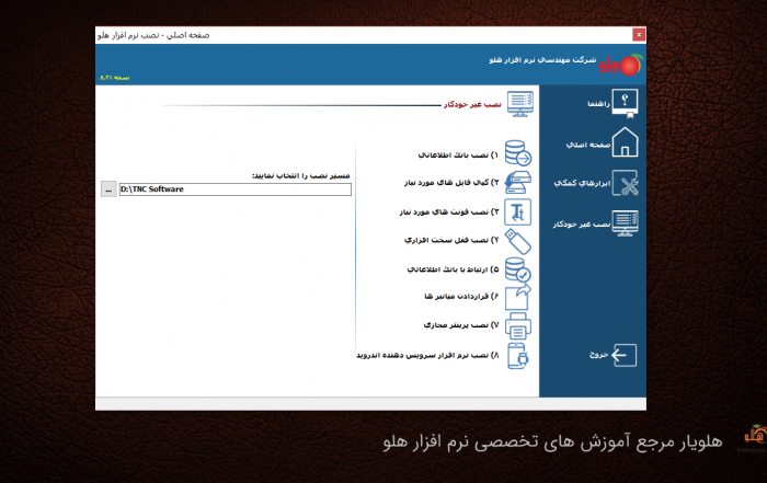 نصب نرم افزار هلو ویندوز 7