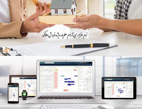 نرم افزار سی آر ام هلویار ویژه فروش املاک