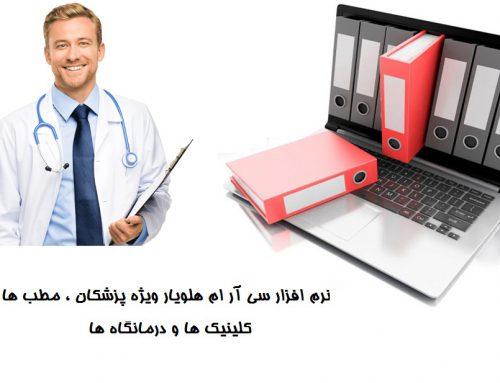 نرم افزار سی آرام هلویار ویژه پزشکان ، مطب ها، درمانگاه ها و کلینیک های درمانی