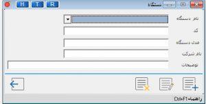 1- ثبت مشخصات دستگاه ها