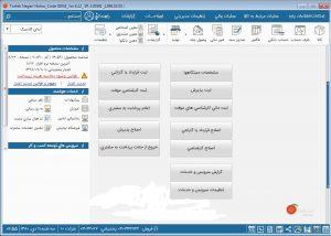 صفحه اصلی برنامه خدمات پس از فروش هلو