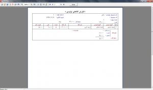 گزارش کالاهای تولیدی